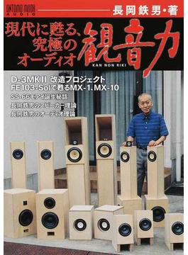 現代に甦る、究極のオーディオ観音力(ONTOMO MOOK)