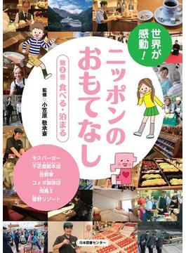 世界が感動!ニッポンのおもてなし 第2巻 食べる・泊まる