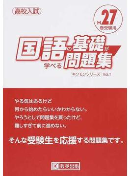国語の基礎が学べる問題集 高校入試 H27春受験用