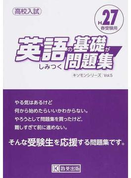 英語の基礎がしみつく問題集 高校入試 H27春受験用