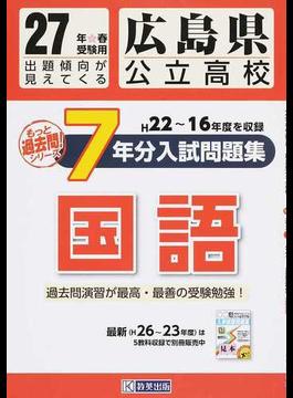 広島県公立高校7年分入試問題集国語 27年春受験用