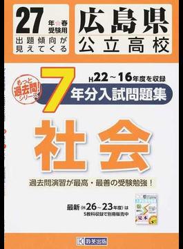 広島県公立高校7年分入試問題集社会 27年春受験用