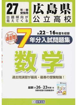 広島県公立高校7年分入試問題集数学 27年春受験用