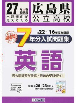 広島県公立高校7年分入試問題集英語 27年春受験用