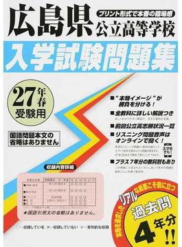 広島県公立高等学校入学試験問題集 27年春受験用