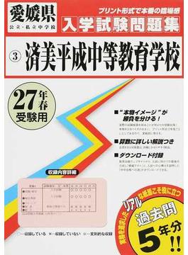 済美平成中等教育学校 27年春受験用