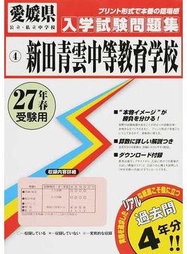 新田青雲中等教育学校 27年春受験用