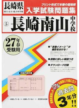 長崎南山中学校 27年春受験用