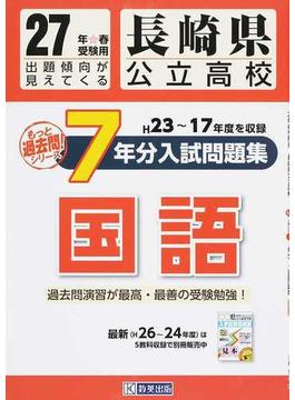長崎県公立高校7年分入試問題集国語 27年春受験用