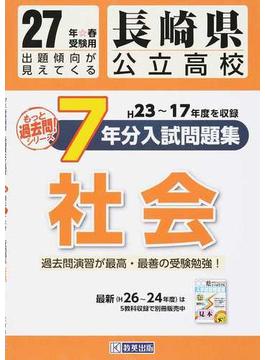 長崎県公立高校7年分入試問題集社会 27年春受験用