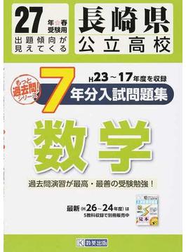 長崎県公立高校7年分入試問題集数学 27年春受験用