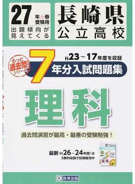 長崎県公立高校7年分入試問題集理科 27年春受験用