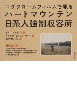 コダクロームフィルムで見るハートマウンテン日系人強制収容所 1942−1944