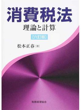 消費税法 理論と計算 6訂版