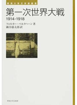 第一次世界大戦 1914−1918