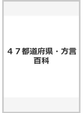 47都道府県・方言百科
