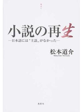 """小説の再生 日本語には""""主語""""がなかった"""
