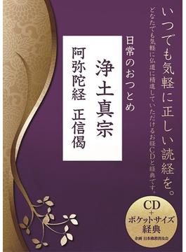 日常のおつとめ 浄土真宗 阿弥陀経/正信偈