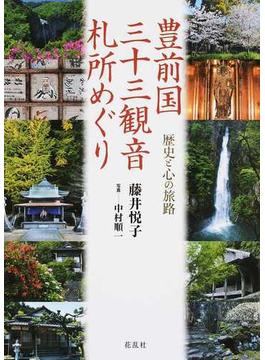 豊前国三十三観音札所めぐり 歴史と心の旅路