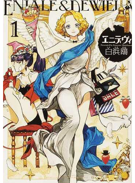 エニデヴィ(BEAM COMIX) 3巻セット(ビームコミックス)