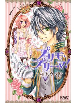 プリモ・プリーマ!(りぼんマスコットコミックス) 3巻セット(りぼんマスコットコミックス)