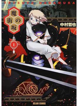 魔街の坂(BEAM COMIX) 2巻セット(ビームコミックス)