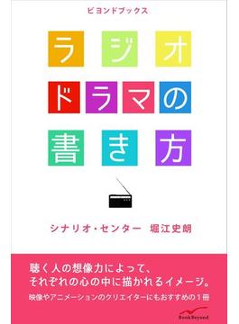 【期間限定ポイント40倍】ラジオドラマの書き方(ビヨンドブックス)