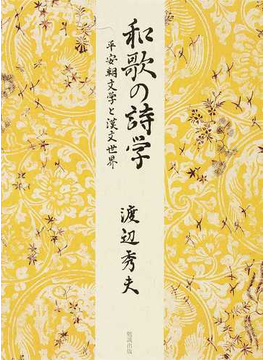 和歌の詩学 平安朝文学と漢文世界