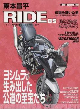 東本昌平RIDE バイクに乗り続けることを誇りに思う 85 ヨシムラが生み出した公道の至宝たち〜YOSHIMURA COMPLETE〜(Motor magazine mook)