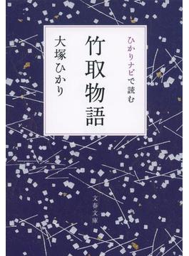 ひかりナビで読む竹取物語(文春文庫)
