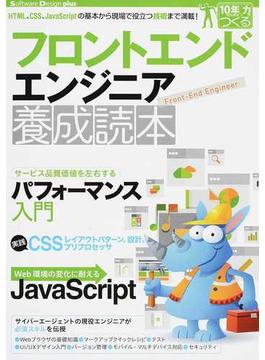 フロントエンドエンジニア養成読本 HTML、CSS、JavaScriptの基本から現場で役立つ技術まで満載!(Software Design plus)
