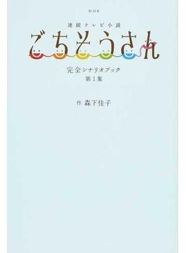 NHK連続テレビ小説「ごちそうさん」完全シナリオブック 第1集(TOKYO NEWS MOOK)