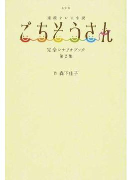 NHK連続テレビ小説「ごちそうさん」完全シナリオブック 第2集(TOKYO NEWS MOOK)