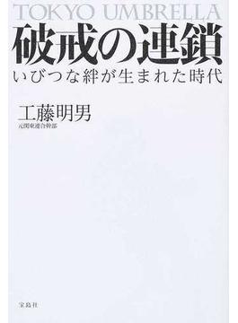 破戒の連鎖 いびつな絆が生まれた時代 TOKYO UMBRELLA