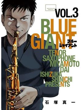 BLUE GIANT 3 (ビッグコミックススペシャル)(ビッグコミックススペシャル)