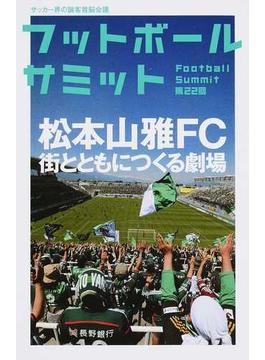 フットボールサミット サッカー界の論客首脳会議 第22回 松本山雅FC街とともにつくる劇場