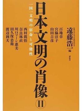 日本文明の肖像 一国一文明の宿命と可能性 2