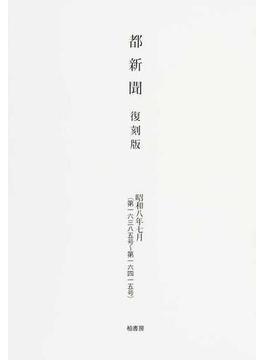 都新聞 復刻版 昭和8年7月〈第16385号〜第16415号〉