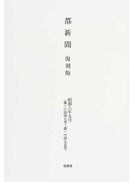 都新聞 復刻版 昭和8年9月〈第16447号〜第16475号〉