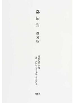 都新聞 復刻版 昭和8年10月〈第16476号〜第16506号〉
