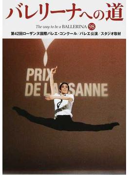 バレリーナへの道 VOL.98 第42回ローザンヌ国際バレエ・コンクール/バレエ公演/スタジオ取材