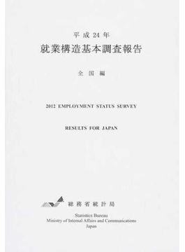 就業構造基本調査報告 平成24年全国編
