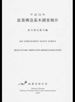 就業構造基本調査報告 平成24年政令指定都市編