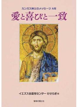 愛と喜びと一致 カンガス神父のメッセージA年