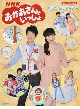 NHKおかあさんといっしょ/ピアノ・ソロ・アルバム 2014