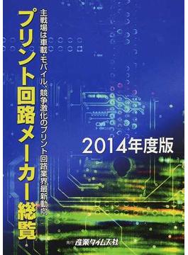 プリント回路メーカー総覧 2014年度版 主戦場は車載・モバイル、競争激化のプリント回路業界最新動向