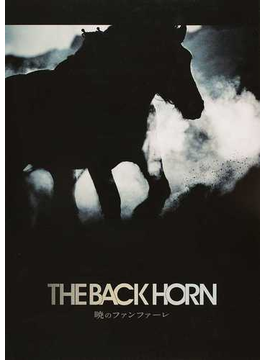 THE BACK HORN暁のファンファーレ