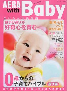 AERA with Baby 0歳からの子育てバイブル スペシャル保存版 遊び編 特集3歳までの好奇心はこう育つ(AERAムック)