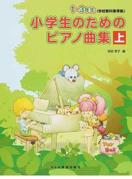 小学生のためのピアノ曲集 2014上 1〜3年生
