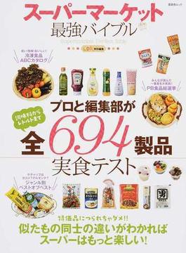 スーパーマーケット最強バイブル(晋遊舎ムック)